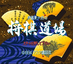 Itou Hatasu Rokudan no Shougi Doujou (Japan) (Rev A)