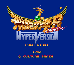 Hiryuu no Ken S - Hyper Version (Japan)