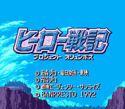 Hero Senki - Project Olympus (Japan)