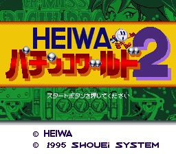 Heiwa Pachinko World 2 (Japan)