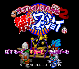 Great Battle Gaiden 2, The - Matsuri da Wasshoi (Japan)