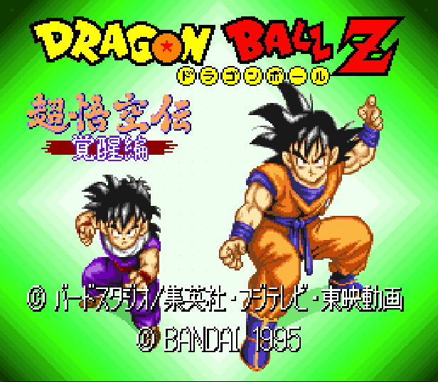 Dragon Ball Z - Super Gokuu Den - Kakusei Hen (Japan) [En by Ginew v20010405] (~Dragon Ball Z - The Legend of Goku 2) (Incomplete)