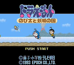 Doraemon - Nobita to Yousei no Kuni (Japan)