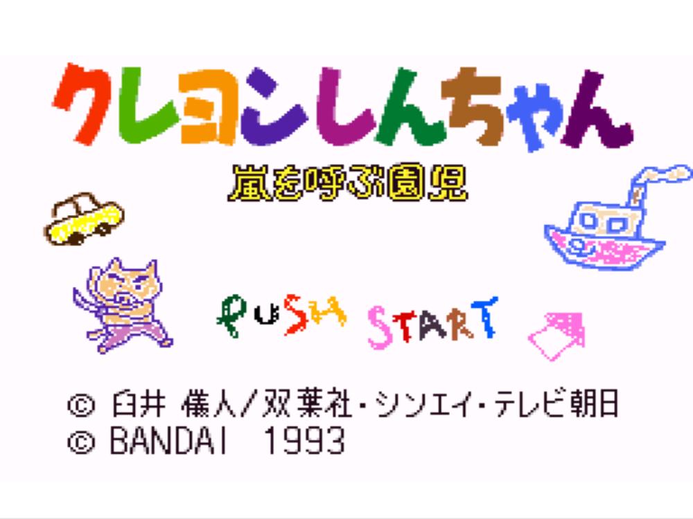 G O D - Mezame yo to Yobu Koe ga Kikoe (Japan) - Super Nintendo