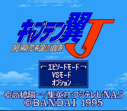 Captain Tsubasa J - The Way to World Youth (Japan)