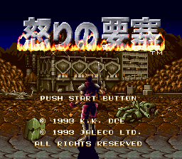 BS Ikari no Yousai (Japan)