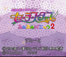 Bishoujo Senshi Sailormoon Sailor Stars - Fuwa Fuwa Panic 2 (Japan) (ST)