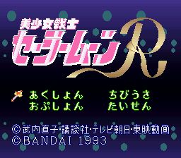 Bishoujo Senshi Sailormoon R (Japan)