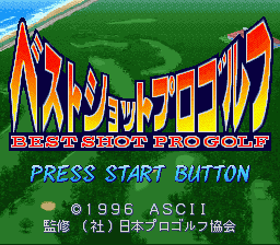 Best Shot Pro Golf (Japan)