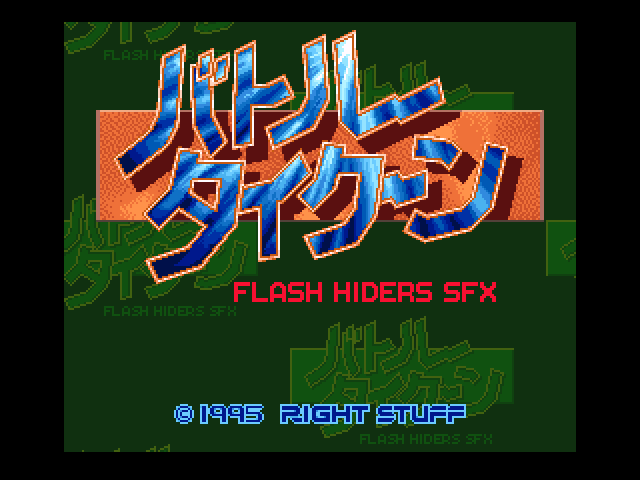 Battle Tycoon - Flash Hiders SFX (Japan) (Rev A)