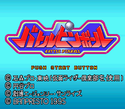 Battle Pinball (Japan)