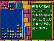 Super Bomberman – Panic Bomber W – Super Nintendo